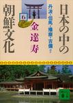 日本の中の朝鮮文化(6)-電子書籍