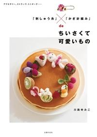 「刺しゅう糸」×「かぎ針編み」deちいさくて可愛いもの-電子書籍