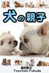 犬の親子-電子書籍
