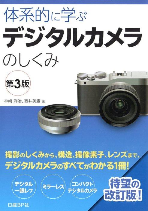 体系的に学ぶデジタルカメラのしくみ 第3版拡大写真