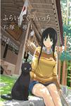 ふらいんぐうぃっち(1)-電子書籍