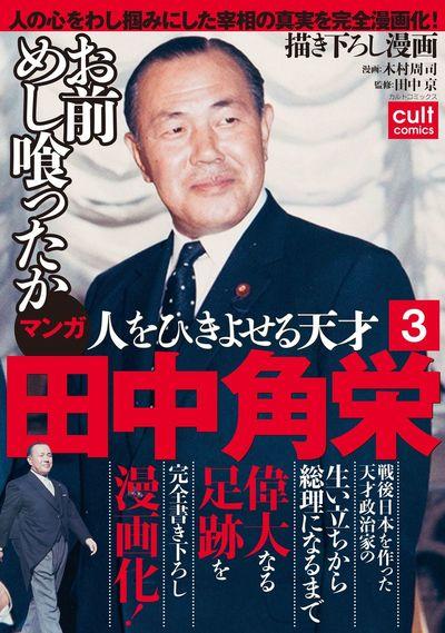 人をひきよせる天才 田中角栄 【分冊版】(3)-電子書籍