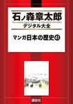 マンガ日本の歴史(41)-電子書籍