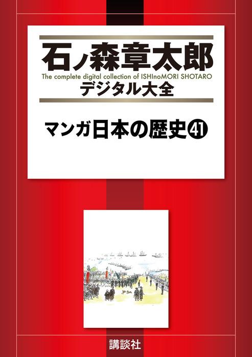 マンガ日本の歴史(41)拡大写真