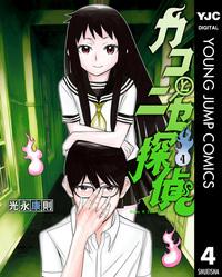 カコとニセ探偵 4-電子書籍