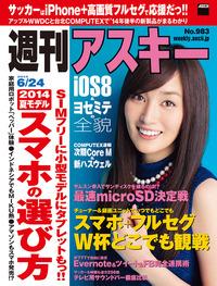 週刊アスキー 2014年 6/24号