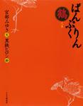 ぱんぷくりん 鶴之巻-電子書籍
