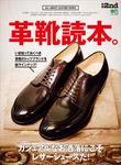 別冊2nd 革靴読本。-電子書籍