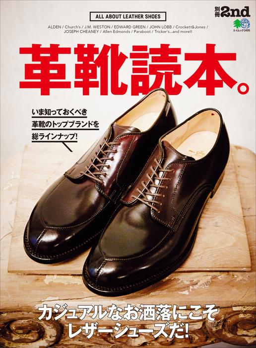 別冊2nd 革靴読本。-電子書籍-拡大画像