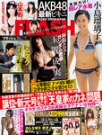 週刊FLASH(フラッシュ) 2017年1月31日号(1408号)-電子書籍