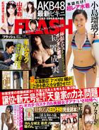 週刊FLASH(フラッシュ) 2017年1月31日号(1408号)