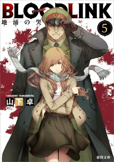 BLOODLINK5 地涌の哭-電子書籍