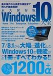 Windows10大全-電子書籍