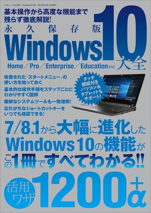 Windows10大全-電子書籍-拡大画像