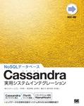 Cassandra実用システムインテグレーション-電子書籍