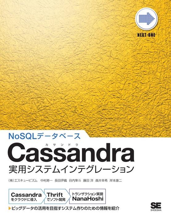 Cassandra実用システムインテグレーション-電子書籍-拡大画像