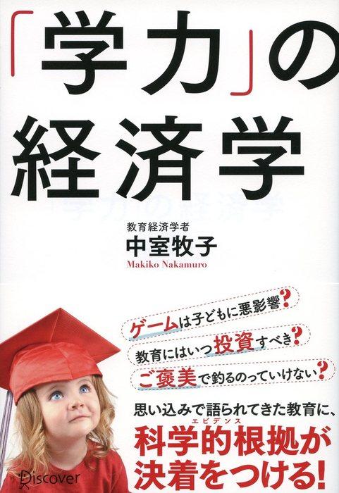「学力」の経済学拡大写真