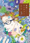 夏雪ランデブー(3)-電子書籍