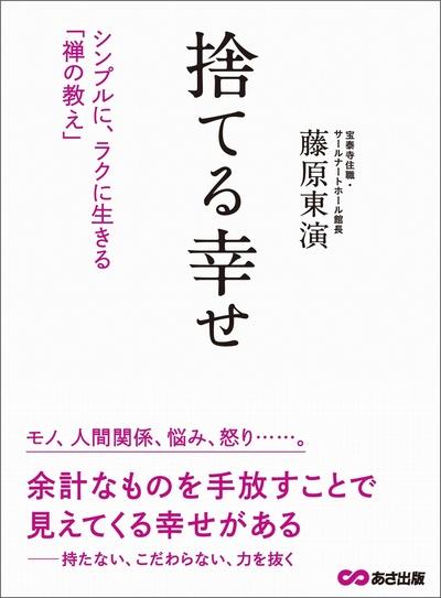 捨てる幸せ―――シンプルに、ラクに生きる「禅の教え」-電子書籍