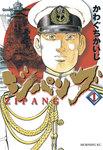 【20%OFF】ジパング【期間限定1~43巻セット】-電子書籍