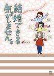 結婚できる気がしません。 新感覚★川柳コミックエッセイ-電子書籍