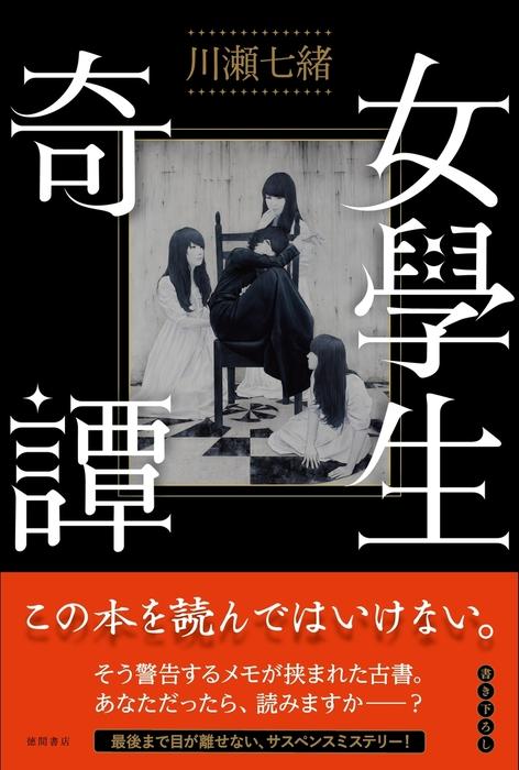 女學生奇譚-電子書籍-拡大画像