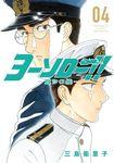 ヨーソロー!! ―宜シク候―(4)-電子書籍