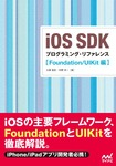 iOS SDK プログラミング・リファレンス【Foundation/UIKit編】-電子書籍