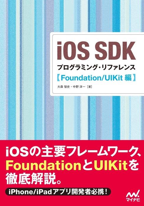 iOS SDK プログラミング・リファレンス【Foundation/UIKit編】拡大写真