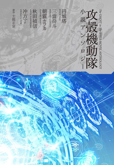 攻殻機動隊小説アンソロジー-電子書籍-拡大画像