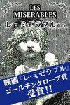レ・ミゼラブル(下)-電子書籍