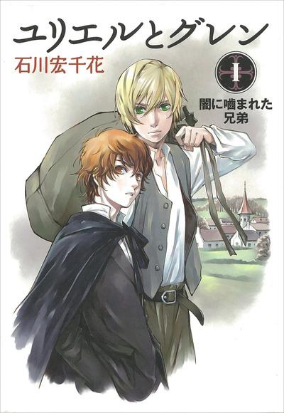 ユリエルとグレン (1) 闇に噛まれた兄弟-電子書籍