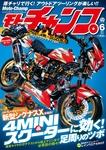 モトチャンプ 2015年6月号-電子書籍