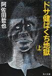 ドサ健ばくち地獄(上)-電子書籍