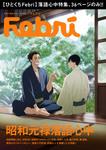 【ひとくちFebri】昭和元禄落語心中-電子書籍