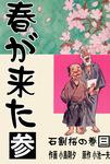 春が来た 3 石割桜の巻【三】-電子書籍