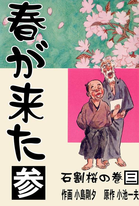春が来た 3 石割桜の巻【三】拡大写真