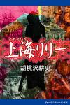 上海リリー-電子書籍