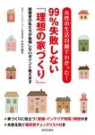 女性の生活目線でわかった! 99%失敗しない「理想の家づくり」-電子書籍