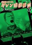 機動戦士ガンダム ギレン暗殺計画(1)-電子書籍