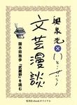 国木田独歩『武蔵野』を読む(文芸漫談コレクション)-電子書籍
