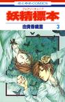 妖精標本(フェアリー キューブ) 3巻-電子書籍