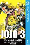 ジョジョの奇妙な冒険 第3部 モノクロ版 1-電子書籍