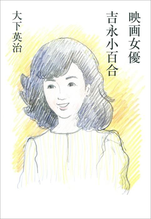 映画女優 吉永小百合拡大写真