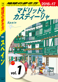 地球の歩き方 A20 スペイン 2016-2017 【分冊】 1 マドリッドとカスティーリャ-電子書籍