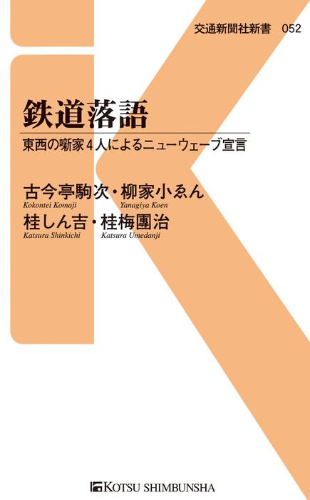 鉄道落語-電子書籍-拡大画像