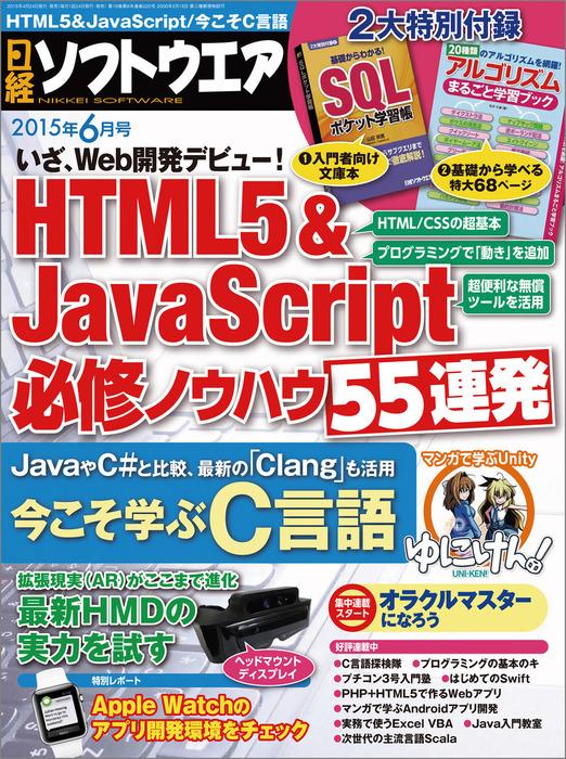 日経ソフトウエア 2015年 06月号 [雑誌]-電子書籍-拡大画像
