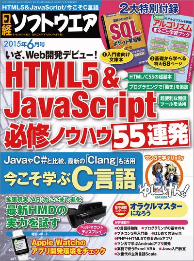 日経ソフトウエア 2015年 06月号 [雑誌]-電子書籍