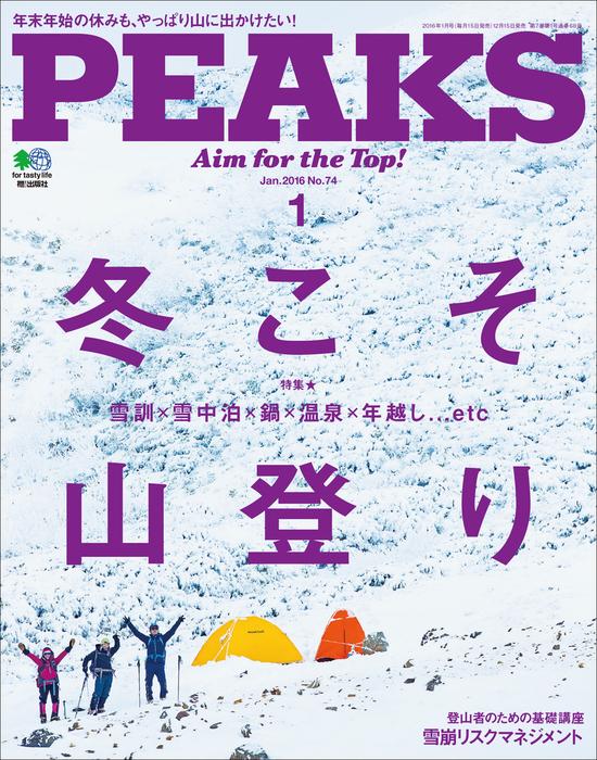 PEAKS 2016年1月号 No.74拡大写真