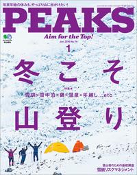 PEAKS 2016年1月号 No.74